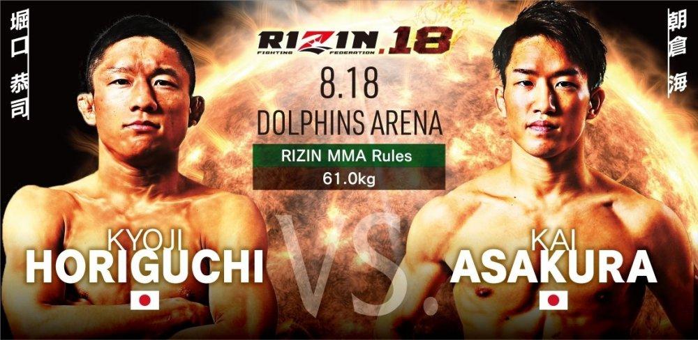 Horiguchi-vs-Asakura.jpg